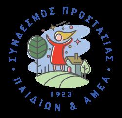 Σύνδεσμος Προστασίας Παιδιών και ΑμεΑ Λογότυπο