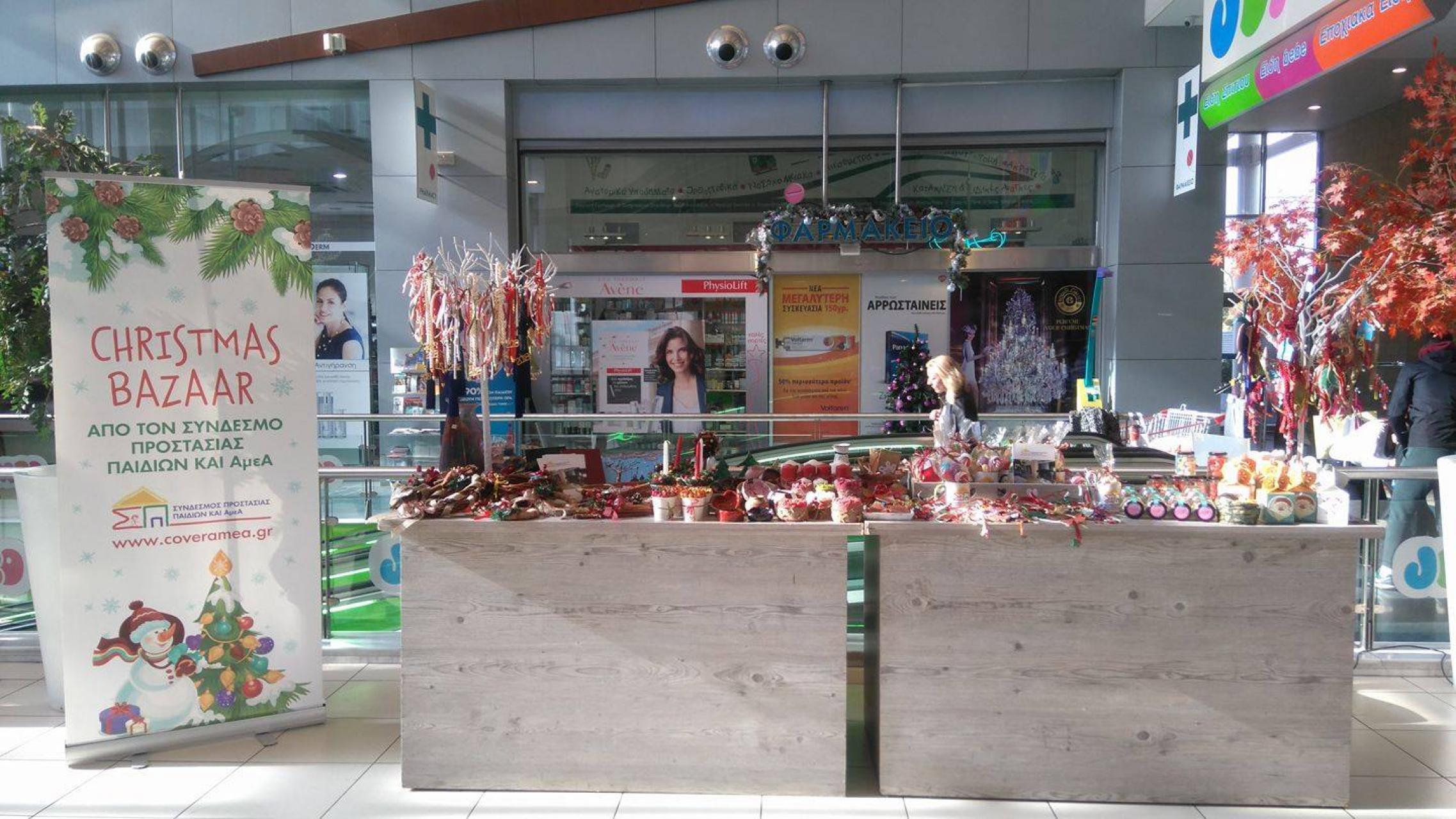 Χριστουγεννιάτικο Bazaar Avenue Σύνδεσμος Προστασίας Παιδιών και ΑμεΑ